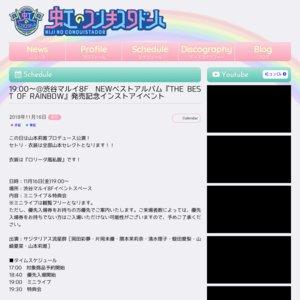 19:00〜@渋谷マルイ8F NEWベストアルバム『THE BEST OF RAINBOW』発売記念インストアイベント 11/16
