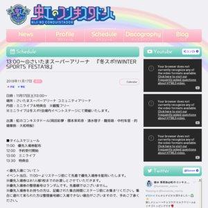 13:00~@さいたまスーパーアリーナ 『冬スポ!!WINTER SPORTS FESTA18』