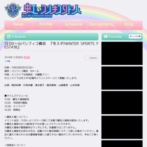 13:00~@パシフィコ横浜 『冬スポ!!WINTER SPORTS FESTA18』