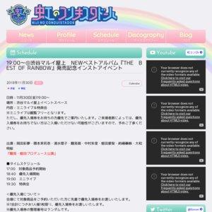 虹のコンキスタドール「THE BEST OF RAINBOW」発売記念インストアイベント 渋谷マルイ屋上