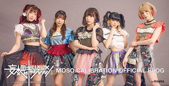 【12/22】妄想キャリブレーション 6thシングルリリースイベント@HMVエソラ池袋