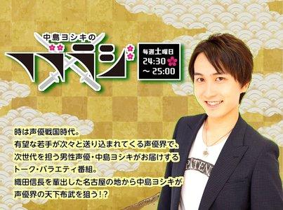 中島ヨシキのフブラジ 公開録音イベント 夜の部「総大将の陣」
