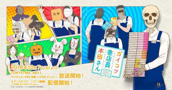 TVアニメ「ガイコツ書店員 本田さん」スペシャルイベント~春の本祭り~(日勤)
