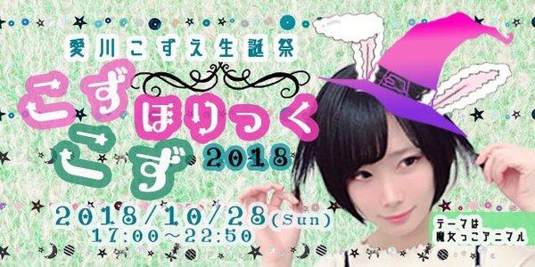 愛川こずえ生誕祭 こずこずほりっく2018