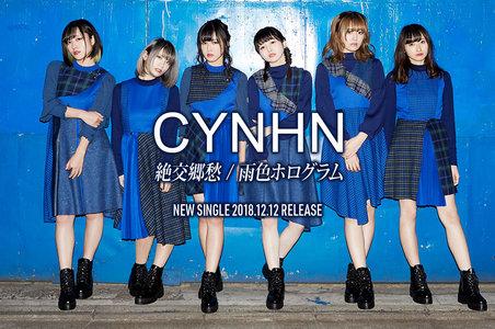 CYNHN 4thシングル「絶交郷愁 / 雨色ホログラム」リリースイベント Day2 ~番外編~
