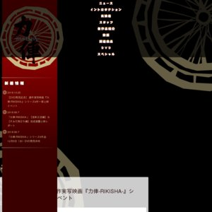 【DVD発売記念】 連作実写映画『力俥-RIKISHA-』シリーズ4作一挙上映イベント