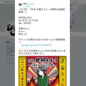 THE 北野ももこ〜2周年&生誕記念祭〜