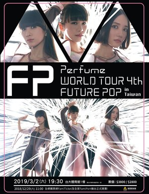 Perfume WORLD TOUR 4th「FUTURE POP」 -台灣-