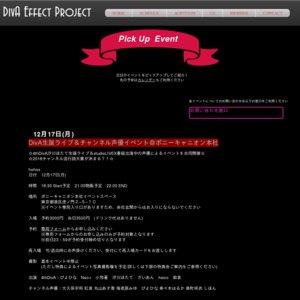 DivA主催 観覧無料ライブ【DivAFreeLiveProject 011】X'masイベント