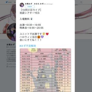 『ハロウィンイベント』コスプレ無銭イベ2日目