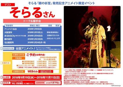 そらる「銀の祈誓」発売記念アニメイト限定イベント アニメイト仙台