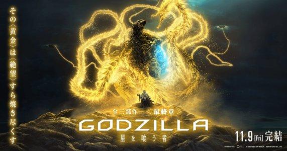 『GODZILLA 星を喰う者』公開記念舞台挨拶(TOHOシネマズ川崎)