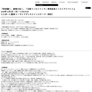 「月影フィロソフィア」 発売記念インストアイベント 11/5 ①