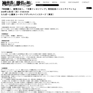 「月影フィロソフィア」 発売記念インストアイベント 11/5 ②