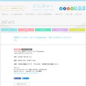 昭和アイドルアーカイブスpresents 「ぼくらのプレシャスライブ」