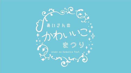 『あいさんのかわいいこまつり』 ~『ミリオンドール』第1巻発売記念スペシャル~