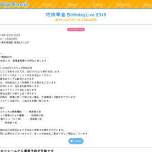内田琴音 BirthdayLive 2018