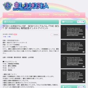 19:00〜@渋谷マルイ屋上 NEWベストアルバム『THE BEST OF RAINBOW』発売記念インストアイベント 11/9