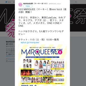 MARQUEE祭mini Vol.8