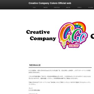 Creative Company Colors 5周年記念 第6回公演「アマテラスドライブ」1月14日14:00~