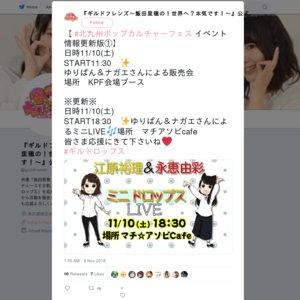 江原裕理&永恵由彩 ミニドロップスLIVE