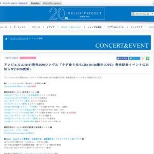 アンジュルム10/31発売25thシングル発売記念イベント ダイバーシティ(東京)