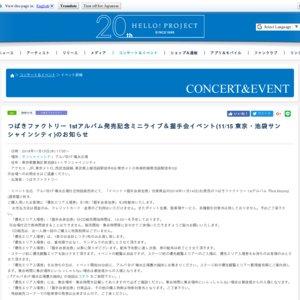 つばきファクトリー 1stアルバム発売記念ミニライブ&握手会イベント(11/15 東京・池袋サンシャインシティ)