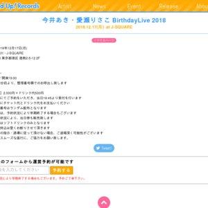 今井あき・愛瀬りさこ BirthdayLive 2018