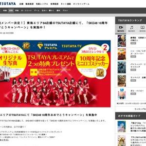 TSUTAYA「SKE48 10周年おめでとうキャンペーン」スペシャルライブイベント