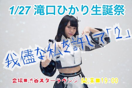 滝口ひかり生誕祭2018「我儘なわたしを許して2〜リベンジ〜」