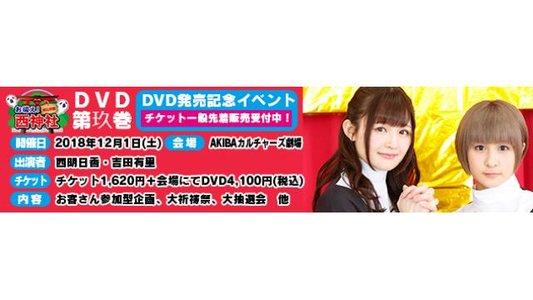 西明日香と吉田有里のお祓え!西神社 Vol.9 DVD発売記念イベント 夜の部