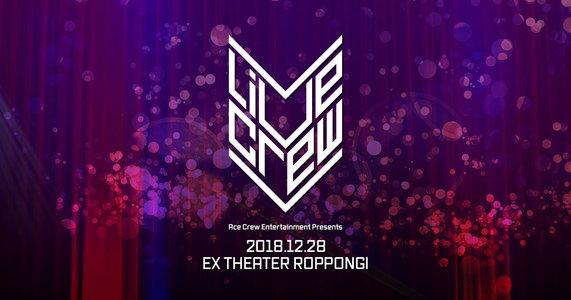 Ace Crew Entertainment Presents 「Live Crew」