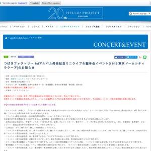 つばきファクトリー 1stアルバム発売記念ミニライブ&握手会イベント(11/16 東京ドームシティ ラクーア) ①