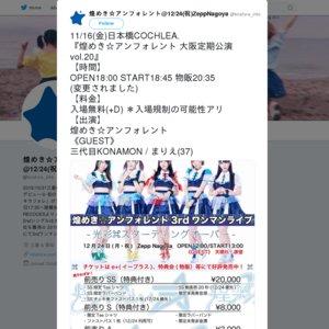 煌めき☆アンフォレント 大阪定期公演 vol.20