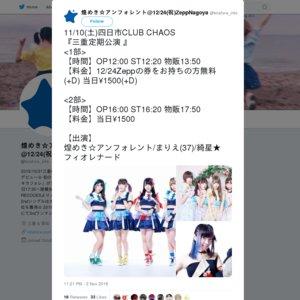 煌めき☆アンフォレント 三重定期公演 2部『私立聖 煌めき女学院 体育祭編』