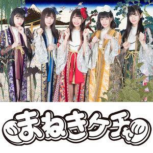 『日本武道館 de まねきケチャ』 DVD&Blu-layリリース記念イベント(12/19)