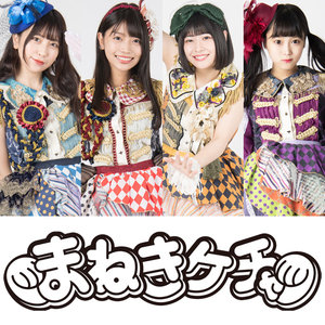 『日本武道館 de まねきケチャ』 DVD&Blu-layリリース記念イベント(12/24)