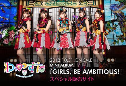 MINI ALBUM「GIRLS, BE AMBITIOUS!」発売記念 mu-moショップスペシャルイベント 11/10