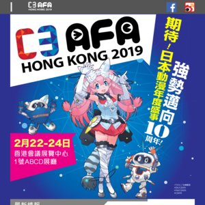 C3AFA Hong Kong 2019 2日目