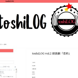 toshiLOG vol.2 朗読劇「恋約」 12/24 12時