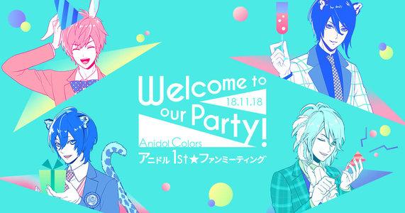 ~アニドル1st☆ファンミーティング~  Welcome to Our Party! 夜の部