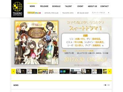 TSUKIPRO LIVE 2018 SUMMER CARNIVAL 発売記念先行上映会 1回目