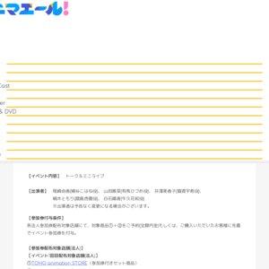TVアニメ「アニマエール!」テーマソングコレクション&キャラクターソングコレクション発売記念イベント 1回目