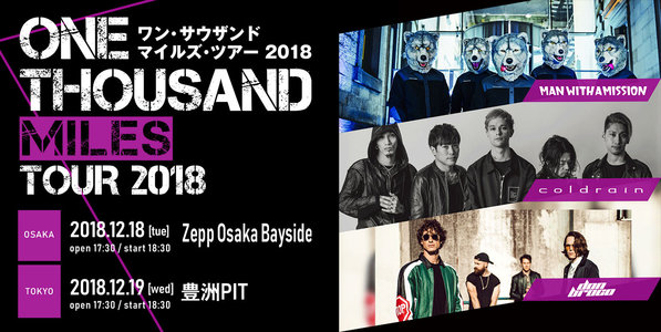 ONE THOUSAND MILES TOUR 2018 大阪