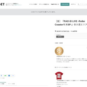 RAD iD LIVE -Roller Coaster年末SP-