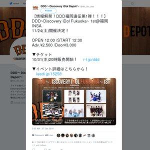 DDD~Discovery iDol Fukuoka~ 1st@福岡INSA