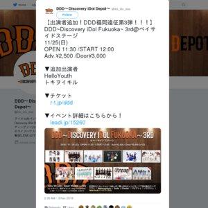 DDD~Discovery iDol Fukuoka~ 3rd@ベイサイドステージ