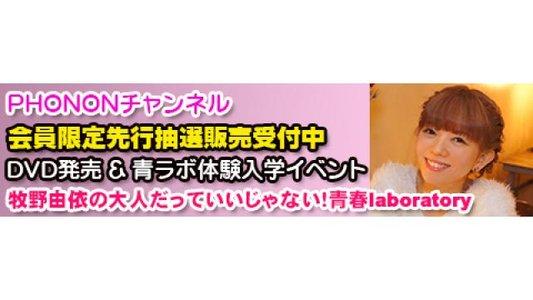 牧野由依の大人だっていいじゃない!青春laboratory  DVD Vol.1発売 & 青ラボ体験入学イベント <一部>