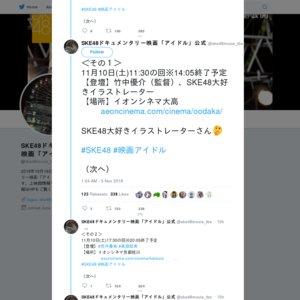 SKE48 ドキュメンタリー映画「アイドル」公開記念舞台挨拶 イオンシネマ大高 11月10日 11:30〜回