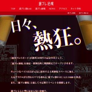 週プレ酒BAR (2018/11/10) 西永彩奈 1部